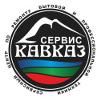 КАВКАЗ-СЕРВИС