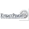 «Кузбасс Ремонт»