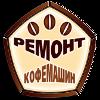 «Ремонт Кофемашин»