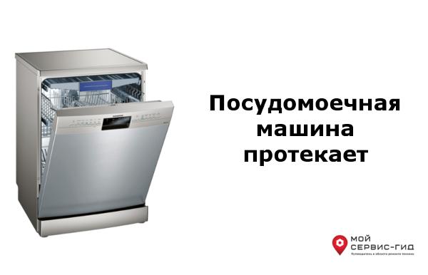 Посудомоечная машина протекает