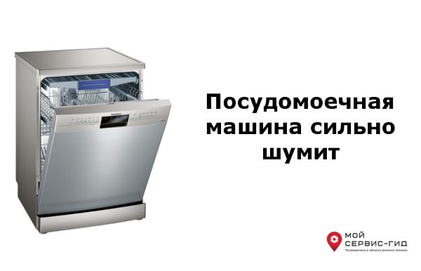 Посудомоечная машина сильно шумит